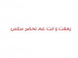 صور سكس نساء عربيات كبيرات